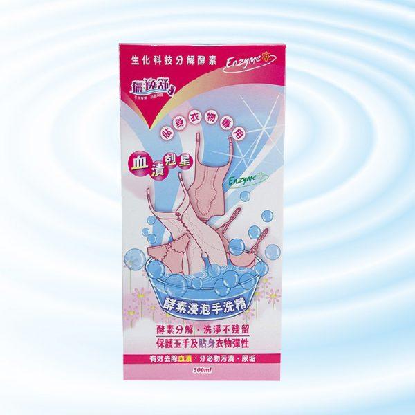 儷逸舒酵素浸泡洗手精