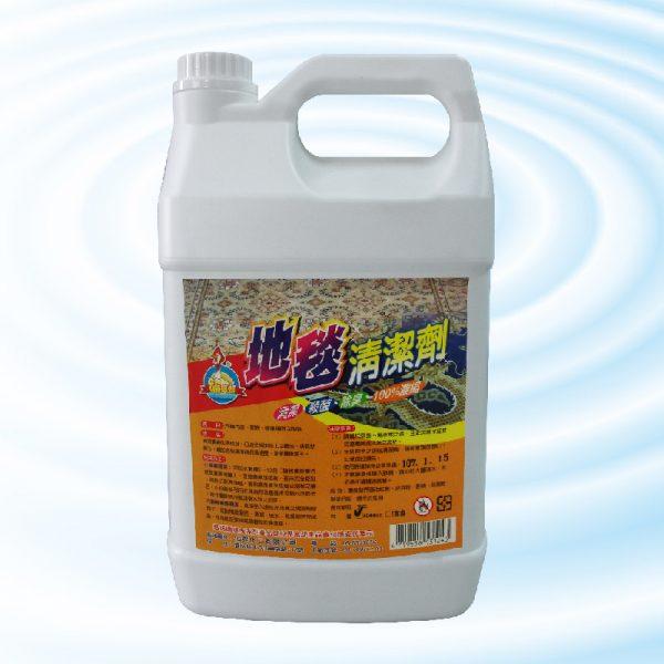 地毯清潔劑