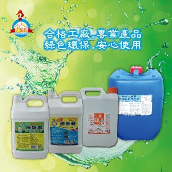 食品工業專用清潔劑系列