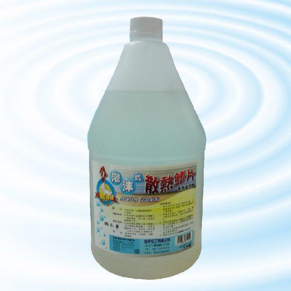 泡沫式散熱鰭片專業處理劑