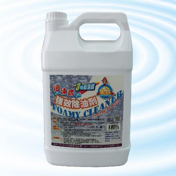 泡沫除油劑4000CC