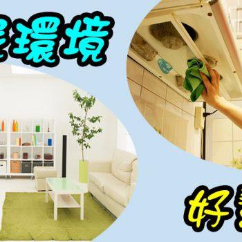 家庭清潔系列