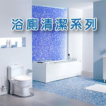 浴廁清潔用品