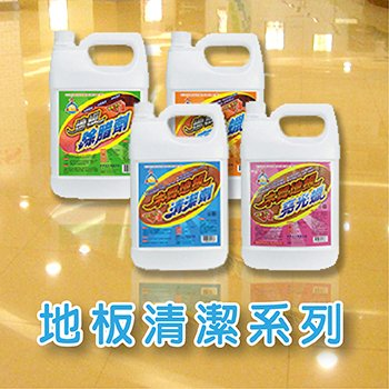 地板清潔系列