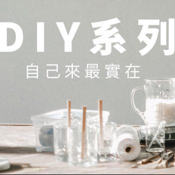 DIY產品系列