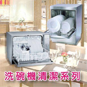洗碗機清潔系列